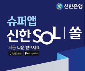 슈퍼앱 SOL 쏠 지금 다운받으세요 신한은행