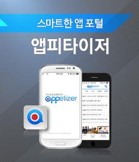 스마트한 앱포털 앱피타이저
