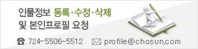 인물정보 등록·수정·삭제 및 본인프로필 요청/724-5506~12, proflie@chosun.com