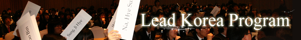 Lead Korea Program