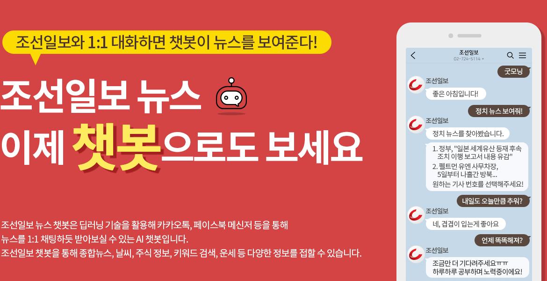 조선일보 뉴스 이제 챗봇으로도 보세요.