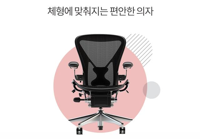 체형에 맞춰지는 편안한 의자