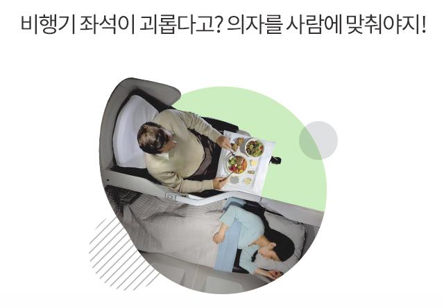 비행기 좌석이 괴롭다고? 의자를 사람에 맞춰야지