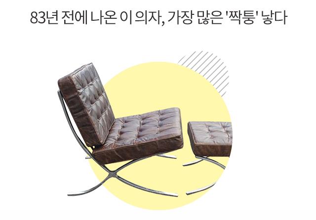 83년 전에 나온 이 의자 가장 많은 짝퉁 낳다