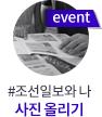 #조선일보와 나 사진 올리기 이벤트
