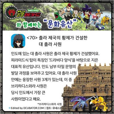 공룡메카드와 함꼐하는 문화유산