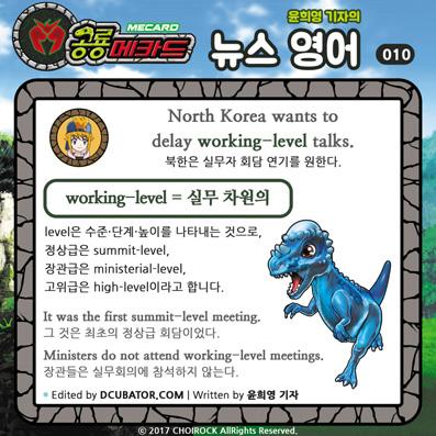 공룡메카드 윤희영 기자의 뉴스 영어