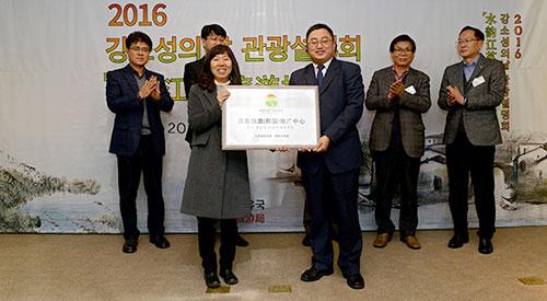 '물의 고장, 中강소성' 관광설명회 성료