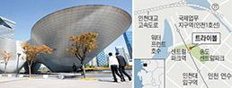TV서 본 '우주선 건물'… 인천 송도에 있었네