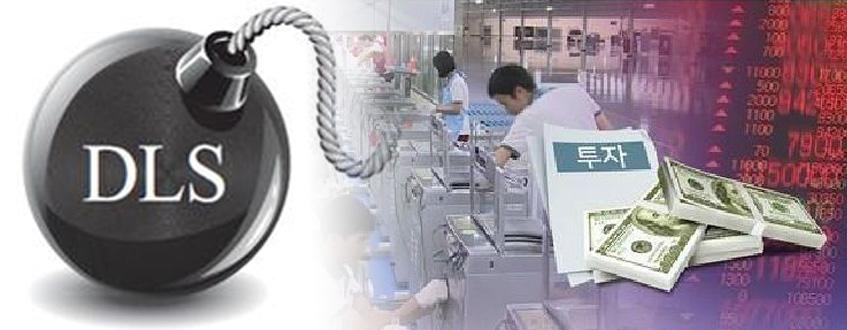 8224억원 팔린 DLS·DLF…예상손실률 56~95%