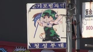군 병력 줄인다는 국방부…접경지 경제 '비상'