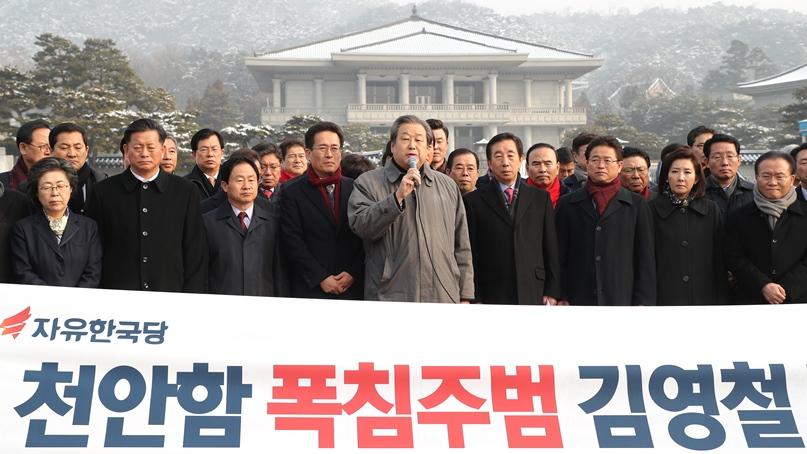 野, 청와대 항의 방문…'김영철 방한 반대'