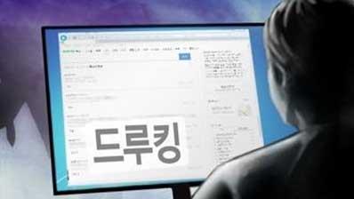 경찰 '김경수·드루킹, '시그널' 메신저도 사용했다'