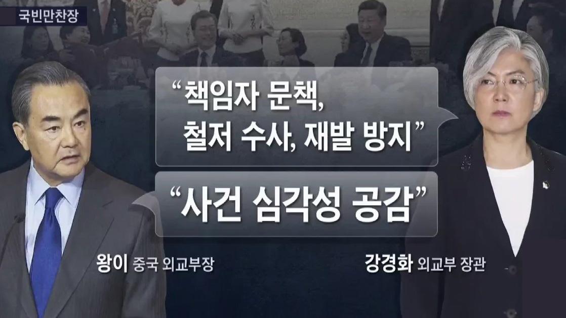 강경화, 中 왕이 외교부장에