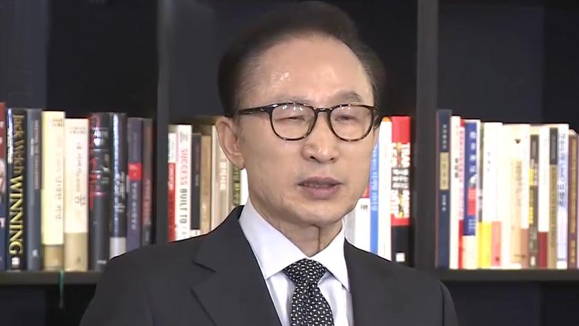 '수사 협조 vs 정치보복'…MB 기자회견에 엇갈린 여야 반응