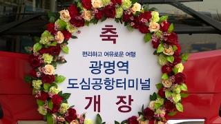 '출국심사 미리 받아요'…광명역 도심공항터미널 개장