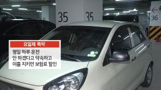 자동차보험료 최대 60% 할인받는 방법은?
