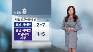 [날씨] 중부 -15도 최강한파…눈 오늘 밤 그쳐