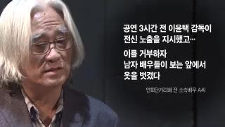 '성추행 동조도 범죄'…연희단패거리 내부 폭로전