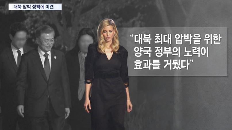 '한미 비핵화 노력 실패' vs '한미 최대압박 효과'