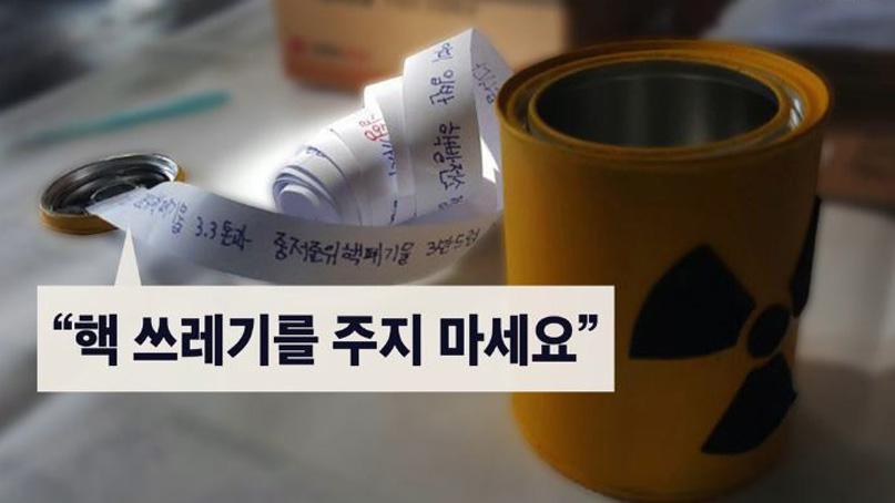 시도지사·장관실에 핵폐기물이?…시민단체 퍼포먼스에 '화들짝'