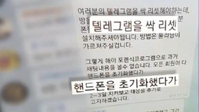 '휴대폰 초기화하라'…드루킹, 치밀한 증거인멸 지시