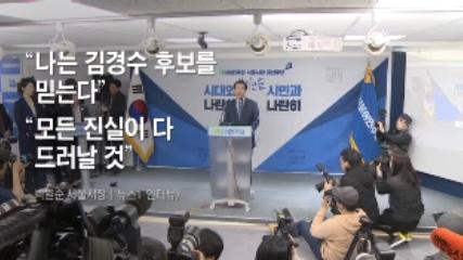 서울시장 선거전에 등장한 '김경수'의 이름?