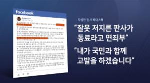 '사법행정 남용' 大法 조치 없자 현직 판사가 '고발하겠다'