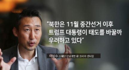 미북, '장진호' 유해 발굴 논의…'北,  트럼프 변심 우려'