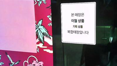 '명품' 아웃렛의 공공연한 비밀, 따로 만든 '기획상품'