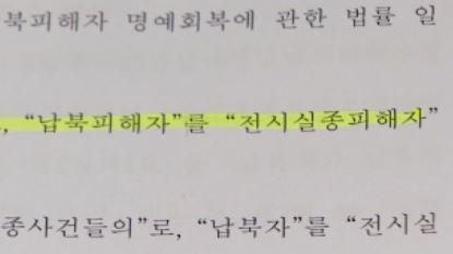 與 의원들, '납북자'→'실종자' 변경 추진…'北이 거부감 보여서'