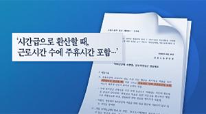 10개 경제단체 '최저임금 개정안 반대' 이례적 성명