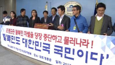 화난 탈북단체 '이등국민 취급말라…조명균 사퇴하라'