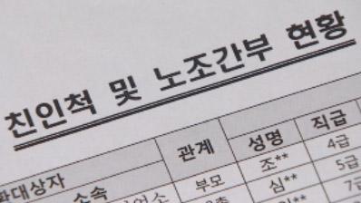 '서울교통공사 인사처장 부인도 정규직 전환…발표서 제외'