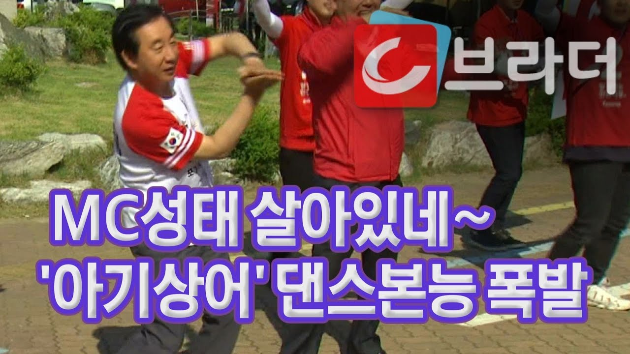 'MC성태 살아있네' 아기 상어 노래에 댄스 본능 폭발한 김성태