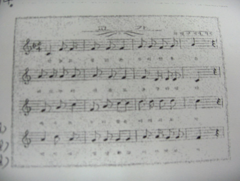 他们采用尼轰军歌的谱子,把歌词改掉就当成学校的校歌.
