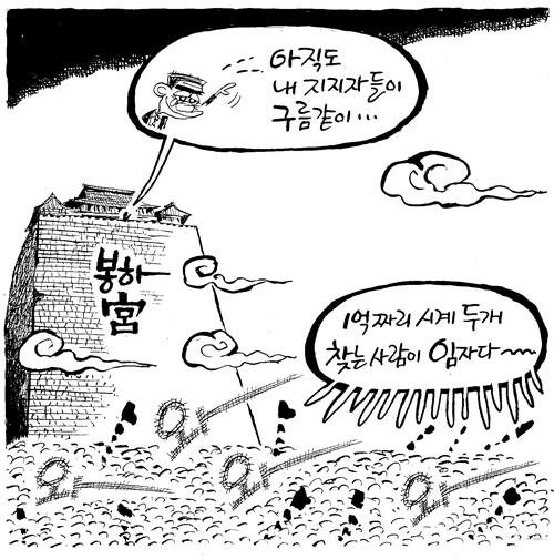 만평 기사 이미지