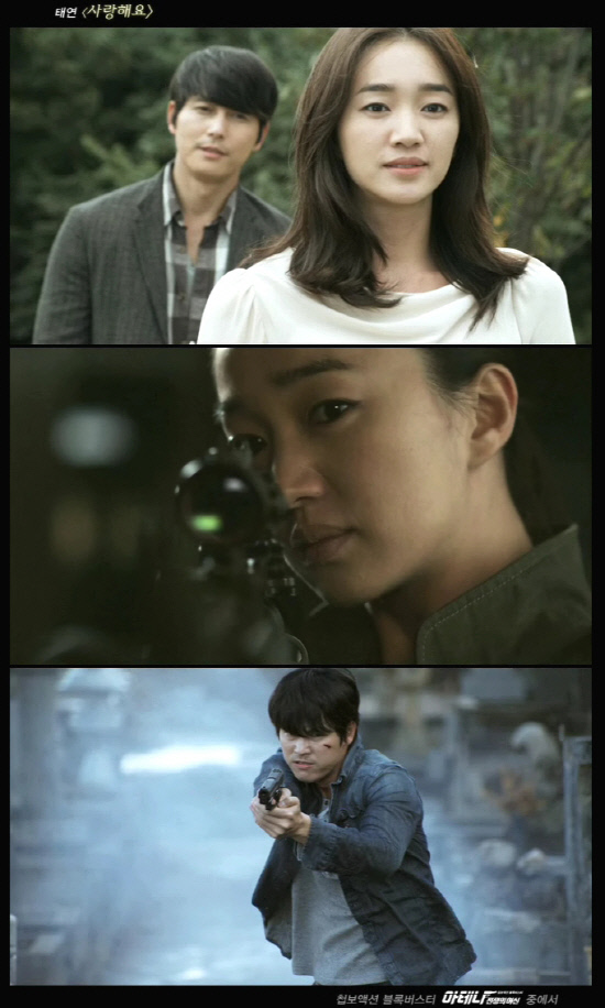 MV bài hát 'I Love You' của Taeyeon được tiết lộ 2010121001637_0