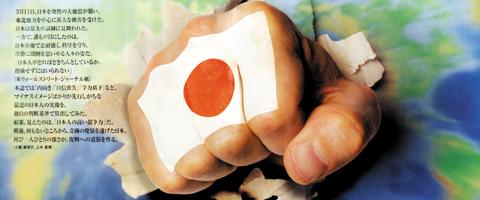 3·11 대지진 직후에 출간된 일본의 주간경제지'닛케이비즈니스'의 특집 지면. 제목은'일본인의 경쟁력, 다시 한번 재기의 길로'이다.