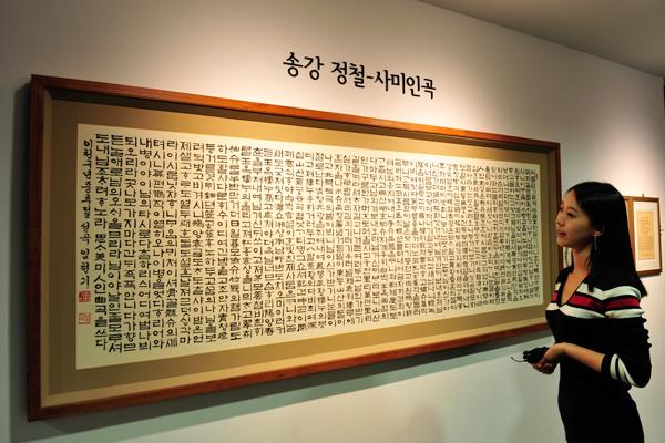 '세종이야기' 전시관에 전시해 놓은 송강 정철의 '사미인곡'을 관람하고 있는 모습.