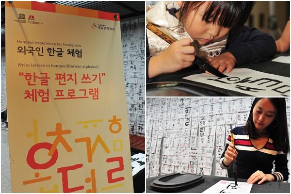 이곳을 찾은 아이들이 체험코너에 마련된 '외국인 한글 붓글씨 체험'과 '편지쓰기 체험'을 하고 있다.