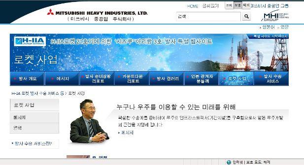 미쓰비시중공업이 아리랑3호 발사에 즈음해 문을 연 한국어 웹사이트.