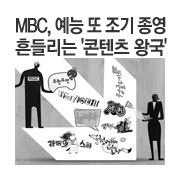 MBC ,    