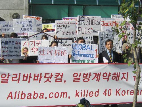 중국 알리바바닷컴, 국내 협력업체에 일방적 계약해지 통보