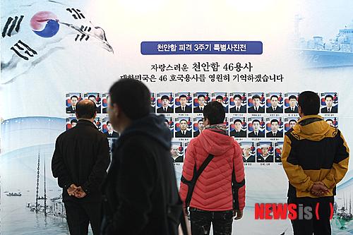 천안함 피격 3주기 특별사진전