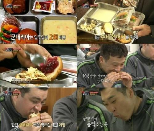 군대리아를 먹고 있는 출연진들/방송 영상 캡처