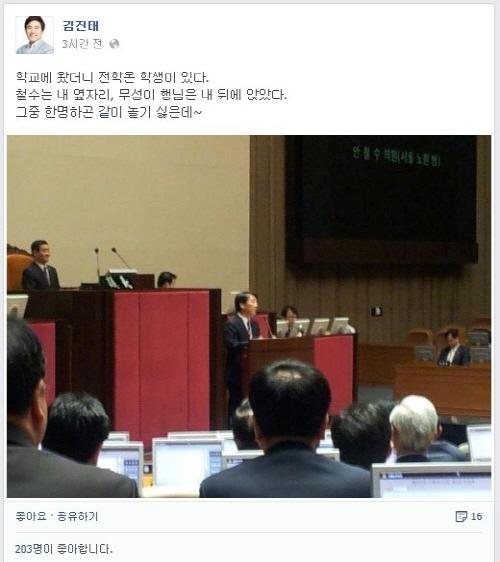 김진태 의원이 페이스북에 올린 글과 사진/김진태 의원 페이스북 캡처