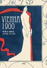 비엔나 1900년 표지 이미지