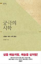 궁극의 시학 표지 사진