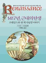 1417년, 근대의 탄생